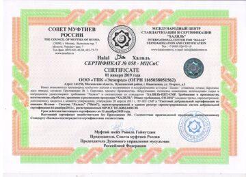 Сертификат Халяль 2019